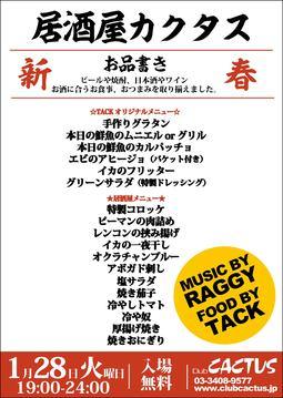 0128_tack_nenu.jpg