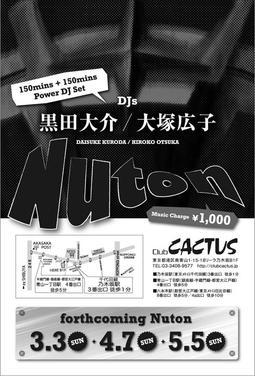 0206_nuton_ura.jpg