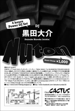 0303_nuton_ura.jpg