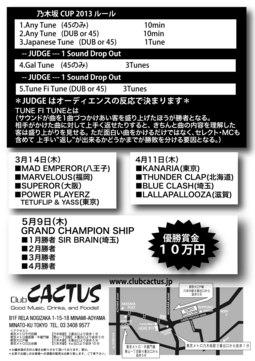 0314_cup_ura.jpg