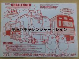 0428_challenger.jpg