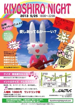 0525_kiyoshiro.jpg