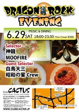 0629_dragon_evening.jpg