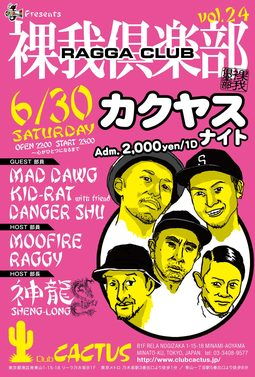 0630_raggaclub120630_ol.jpg