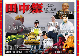 0715_tanaka.jpg