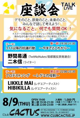 0809_talk.jpg