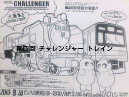 0818_train.jpg