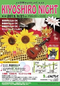0921_kiyoshiro.jpg
