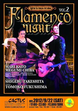 0922_flamenco_omote.jpg