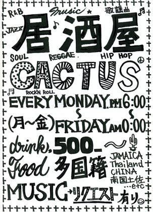 IZAKAYA_CACTUS_PC.jpg