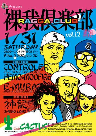 RAGAKURABU_PC.jpg