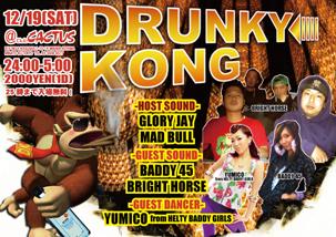drunkykong_flyer_omote_hp.jpg