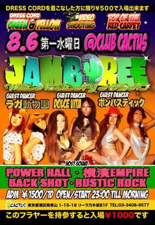 jamboree_pc.jpg